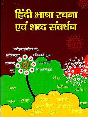 हिंदी भाषा रचना एवं शब्द संवधर्न: Hindi Language Composition and Word Promotion