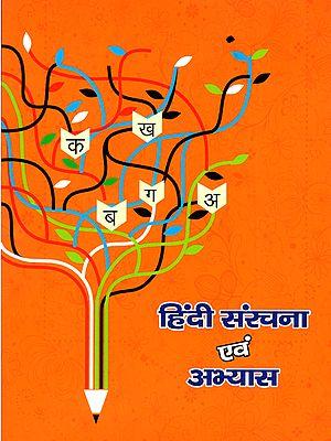 हिंदी संरचना एवं अभ्यास: Hindi Structure and Practice