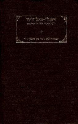 शरीरक्रिया-विज्ञान: Human Physiology (Volume-2)