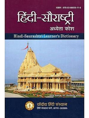हिंदी-सौराष्ट्री अध्येता कोश - Hindi-Saurashtri Learner's Dictionary
