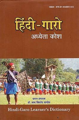 हिंदी-गारो अध्येता कोश - Hindi-Garo Learner's Dictionary