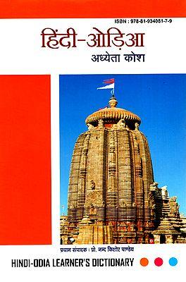 हिंदी-ओड़िया अध्येता कोश: Hindi-Oriya Learner's Dictionary