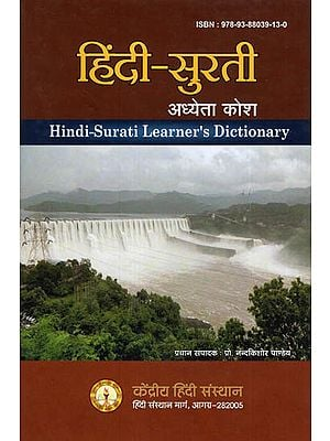 हिंदी-सुरती अध्येता कोश - Hindi-Surati Learner's Dictionary
