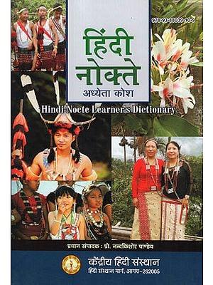 हिंदी-नोक्ते अध्येता कोश - Hindi-Nocte Learner's Dictionary