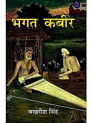 भगत कबीर - Bhagat Kabir