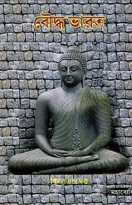 Bouddha Bharat (Bengali)