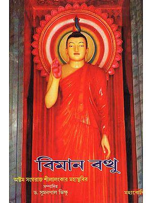 Vimanavatthu (Bengali)