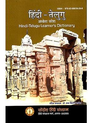 हिंदी-तेलुगु अध्येता कोश: Hindi-Telugu Learner's Dictionary
