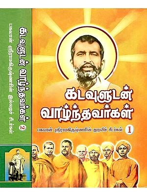 Life Story of Those Who Lived with God - About the Deciples of Sri Ramakrishna : Set of 2 Volumes (Tamil)