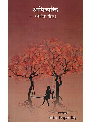 अभिव्यक्ति - The Expression (Collection of Poetry)