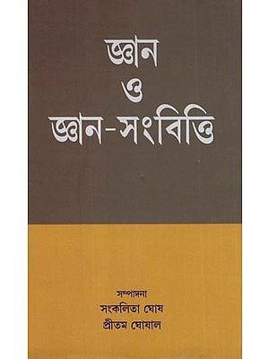 Jnana O Jnana-Samvitti (Bengali)