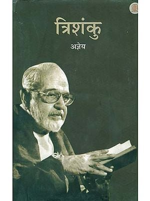 त्रिशंकु -Trishanku