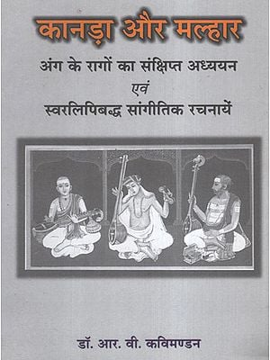 कानड़ाऔरमल्हार - Kannada and Malhar (Book on Various Ragas and Musical Compositions )