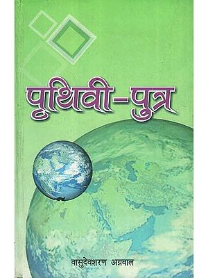 पृथिवी पुत्र - Son of the Earth