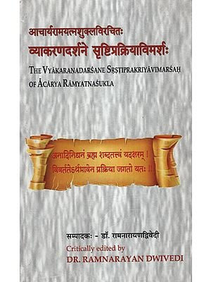 आचार्यरामयत्नशुक्लविरचित: व्याकरणदर्शने सृष्टिप्रक्रियाविमर्श: - The Vyakaran Darsane Srishti Prakriya Vimarsh of Acharya Ram Yatna shukla