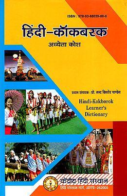 हिंदी-कॉकबरक अध्येता कोश: Hindi-Kokborok Learner's Dictionary
