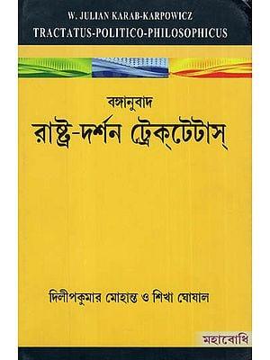 Rastra Darsan Tractatus (Bengali)