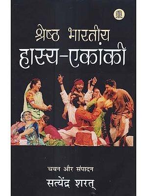 श्रेष्ठ भारतीय हास्य-एकांकी - Best Indian Comedy-Drama