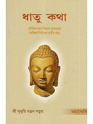 Dhatukatha (Bengali)