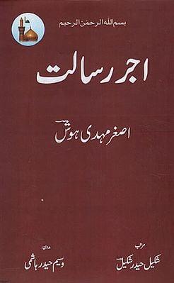 اجر ای رسالت -Ajr e Resalat (Urdu)