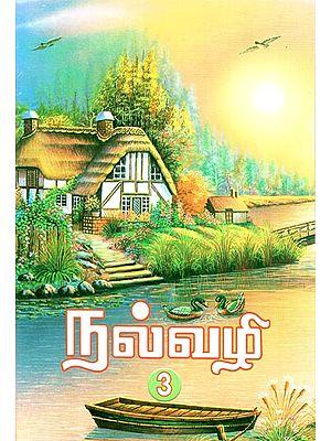 Way to Good Life- Part 3 (Tamil)
