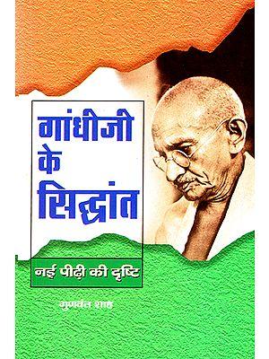 गांधीजी के सिद्धांत: Principles of Gandhiji (Vision of New Generation)