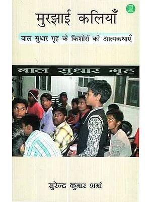 मुरझाई कलियाँ- बाल सुधार गृह के किशोरों की आत्मकथाएँ - Withered Buds- Autobiographies of Teenagers in Juvenile