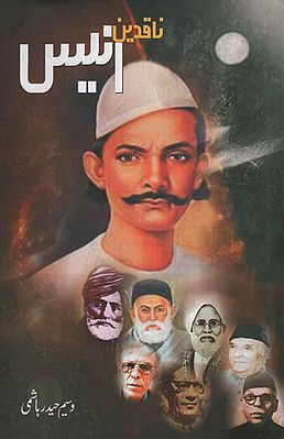 نقادین۔ ای انیس - Naqideen - e - Anees (Urdu)