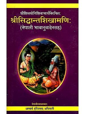 श्रीसिद्धान्त शिखामणि : - Siddhanta Shikhamani (Nepali)
