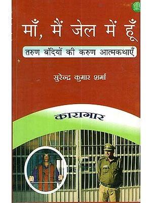 माँ, मैं जेल में हूँ (तरुण बंदियों की करुण आत्मकथाएँ) - Mother! I Am in Jail (Compassionate Autobiographies of Young Prisoners)