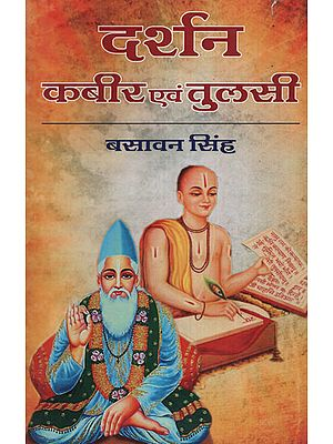 दर्शन कबीर एवं तुलसी -  Philosophy of Kabir and Tulsidas