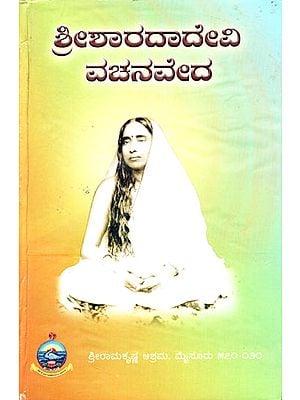 Sharada Devi Vachana Veda (Kannada)