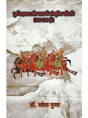 तुर्क आक्रमण और भारत में सांस्कृतिक परिवर्तन (1000-1200 ईo ) -  Turk Attack and Changes in Indian Culture (1000-1200 A.D)