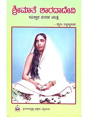 Srimati Sharada Devi - Savistara (Kannada)