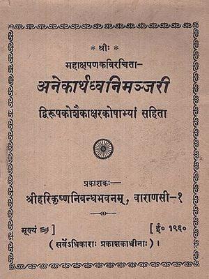 अनेकार्थध्वनिमञ्जरी - Anekarth Dhvani Manjari ( An old and Rare Book)