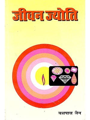 जीवन ज्योति: Jeevan Jyoti (Paths of Life Devoted to Humanity)