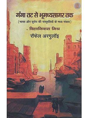 गंगा तट से भूमध्यसागर तक (भारत और यूरोप की संस्कृतियों के मध्य संवाद)- Ganga Coast to Bhoomadhyasagar Coast (An Interaction Between the Cultures of India and Europe)