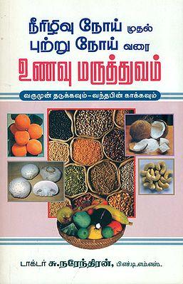 நீரிழிவு நோய் முதல் புற்று நோய் வரை உணவு மருத்துவம்: Treatment of Diabetes and Cancer Through Food (Tamil)