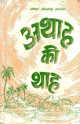 अथाह की थाह: Bounds of the Boundless- Heart Touching Story on Struggling Life (An Old Book)