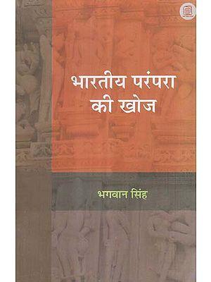 भारतीय परंपरा की खोज - Looking for Indian Tradition