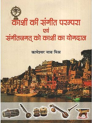 काशी की संगीत परम्परा एवं संगीतजगत् को काशी का योगदान - Kashi's Traditional Music and Contribution of Kashi in Music Industry