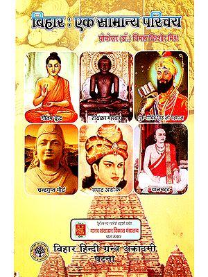 बिहार: एक सामान्य परिचय- Bihar (A General Introduction)