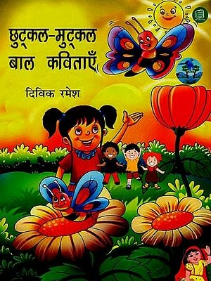 छुट्कल-मुट्कल बाल कविताएँ : Chutkal-Mutkal Baal Kavitayien (Collection of Hindi Short Stories)