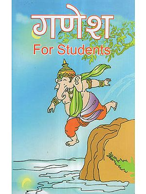 गणेश - Ganesha (For Students)