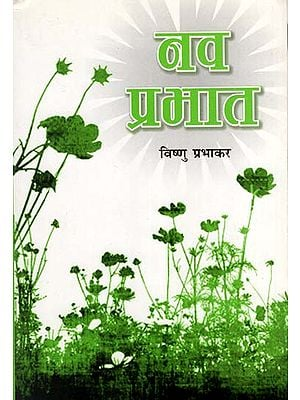 नव प्रभात : A Historical Play on Ashoka