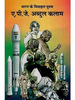 भारत के मिसाइल पुरुष (ए. पी. जे. अब्दुल कलाम) - Missile Man of India (A.P.J. Abdul kalam)