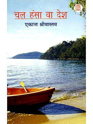 चल हंसा वा देश - Chal Hansa Va Desh (Europe Diary)