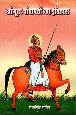 आंगूता चांपावतों का इतिहास - History of Aanguta Champawat