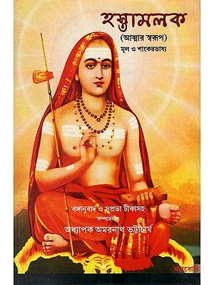 Hastamalaka (Bengali)