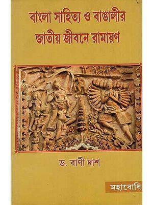Bangla Sahitya O Bangalir Jatiya Jivane Ramayana (Bengali)